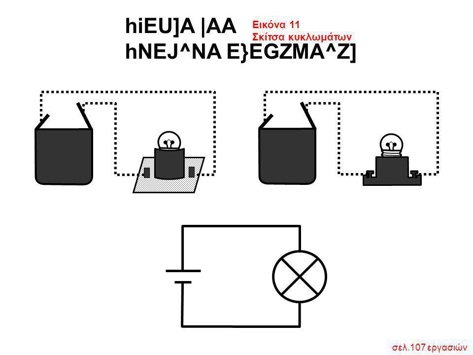 hiEU]A |AA hNEJ^NA E}EGZMA^Z] Εικόνα 11 Σκίτσα κυκλωμάτων